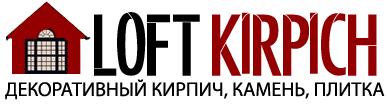Интернет-магазин Loft Kirpich - Мы ценим каждого клиента !